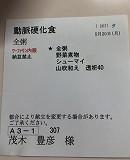 済生会にゅういん 031.jpg